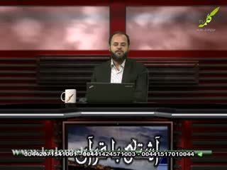 آشتی با قرآن (47)