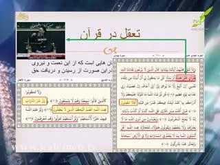 قرآن برای همه (17)