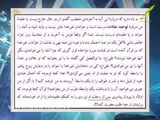 قرآن برای همه (18)