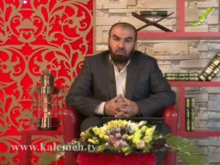 برنامه حدیث رمضان (3)