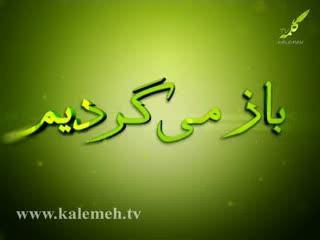 برنامه شبهای رمضان (20)
