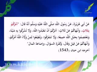 حدیث رمضان (2)
