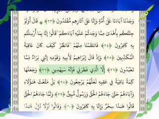 برنامه شبهای رمضان (23)