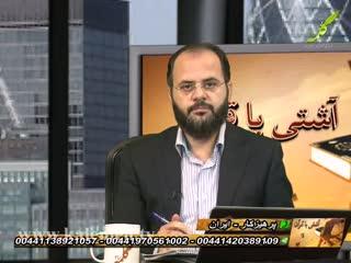آشتی با قرآن (50)