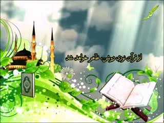 تابشی از قرآن (22)
