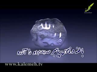 همگام با صحابه (30)