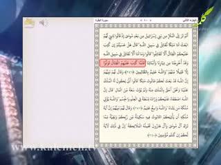 قرآن برای همه (22)