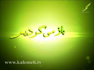 تابشی از قرآن (26)