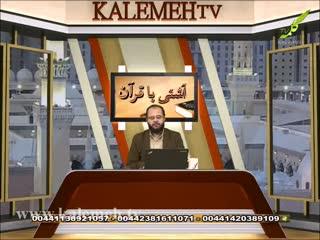آشتی با قرآن (54)