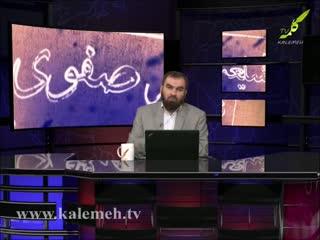 شیعه صفوی مذهب دروغ (14)