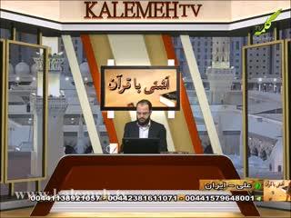 آشتی با قرآن (57)