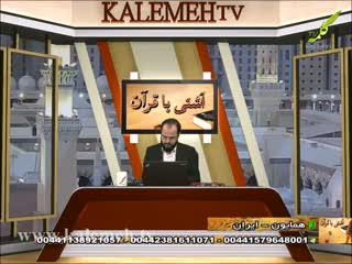 آشتی با قرآن (58)