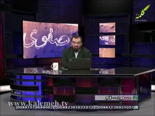 شیعه صفوی مذهب دروغ (20)