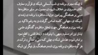 نامه رسمی شبکه جهانی کلمه درباره آمادگی شبکه و شروط آن برای مناطره با صدا  و سیمای ایران
