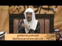 برنامج مع القران 5 ــ الحلقة ( 23 ) بعنوان  حبل الورید
