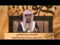 برنامج مع القران 5 ــ الحلقة ( 19 ) بعنوان  متاع الحیاة الدنیا 1