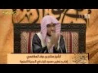 برنامج مع القران 5 ــ الحلقة ( 17 ) بعنوان  رَیْبَ الْمَنُونِ