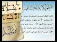 الإتقان لتلاوة القرآن - سورة النساء - 87 إلی 91