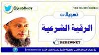 الرقیة الشرعیة || فضیلة الشیخ محمد الحسن الددو