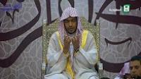 دعاء الشیخ صالح المغامسی فی ختام دروسه فی برنامج مع القرآن