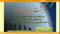 قرآن برای همه - پاسخ به پیام های بینندگان