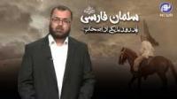 سلمان فارسی رضی الله عنه