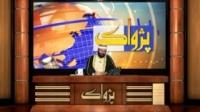 پژواک - پژواک شبکه های توحیدی - 09/09/2015