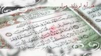 سرود زیبای فارسی قرآن