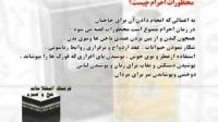 محظورات احرام چیست؟ - فرهنگ اصطلاحات حج و عمره - قسمت سیزدهم
