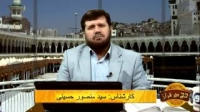 حج در قرآن - قسمت دوم