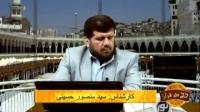 حج در قرآن - قسمت سوم