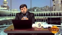حج در قرآن - قسمت چهارم