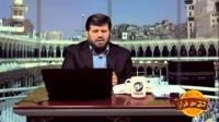 حج در قرآن - قسمت پنجم