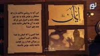 بنابر دستورات قرآن به چه باید ایمان داشته باشم؟ - تابش از قرآن - قسمت 2