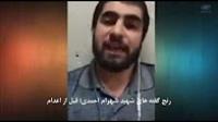 رنج گفته های شهید شهرام احمدی قبل از اعدام