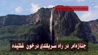 سرودی با صدای شهید شهرام احمدی