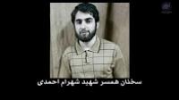 سخنان همسر شهید شهرام احمدی قبل و بعد از اعدام شهرام احمدی