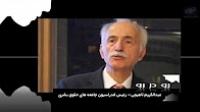 سخنان رئیس فدراسیون جامعه های حقوق بشری در محکومیت اعدام زندانیان اهل سنت