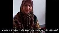 سخنان پر درد و غم مادر برای پسرش پس از اعدام پسرش