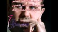 بشار الاسد و محمد العریفی