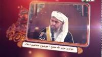 مجالس علماء - مولوی عزیزالله مفلح - مفاهیم اسلام