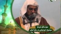 مجالس علماء - شیخ صالح خردنیا - خوشبختی در سایه ایمان