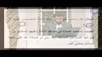 آیات روشنگر - بنای مساجد بر روی قبور