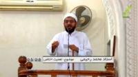 سخنرانی استاد محمد رحیمی (اهمیت اخلاص)