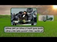 الحلقة الأولی من سلسلة المهتدین فی قناة وصال حق الفارسیة