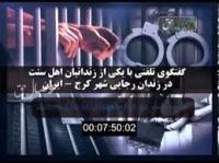 مصاحبه وصال حق با زندانیان اهل سنت زندان رجایی شهر کرج