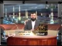 احکام فقهی در پرتو احادیث نبوی - قسمت ششم