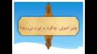 راه استوار  - علت فرار مدعیان مذهب حق از قرآن