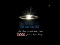 صدای واقعی ستاره طارق، اعجازعلم فلکی در قرآن کریم .