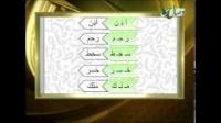 روخوانی قرآن - قسمت پنجم ( معرفی صدای کشیده آ) 23-1-2015